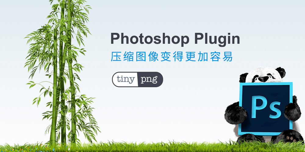 TinyPNG For Photoshop插件(png压缩软件) v2.3.9 中文汉化版