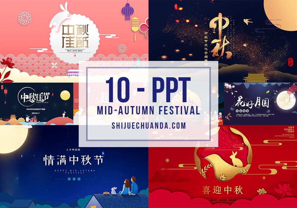 10套中秋节主题PPT模板合集