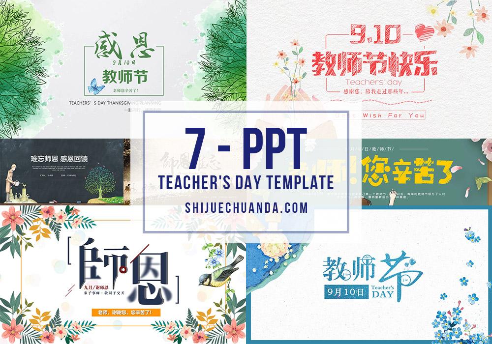 7套感恩教师节主题PPT模板