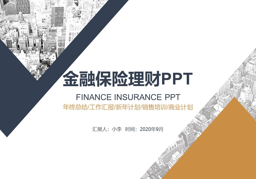 8套保险金融银行理财行业PPT模板精选