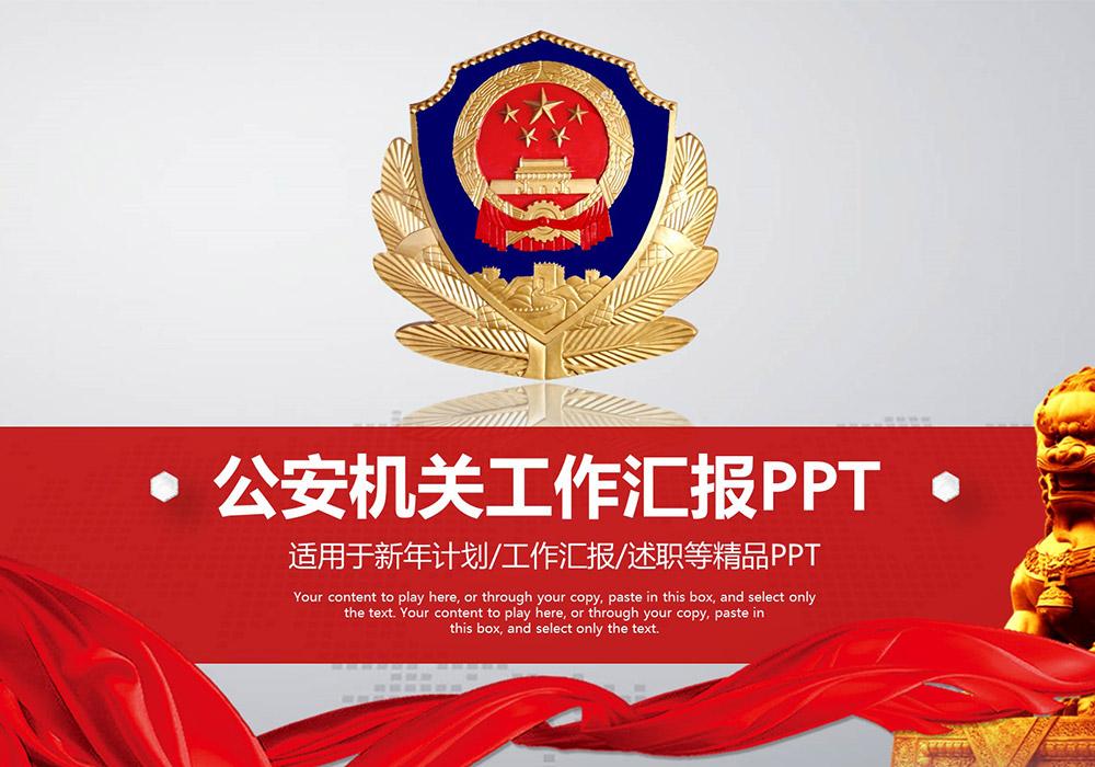 5套公安警务类通用PPT模板合集