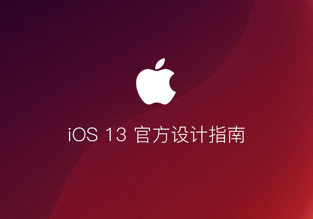 iOS 13 官方文件下载及设计指南更新(完整版)