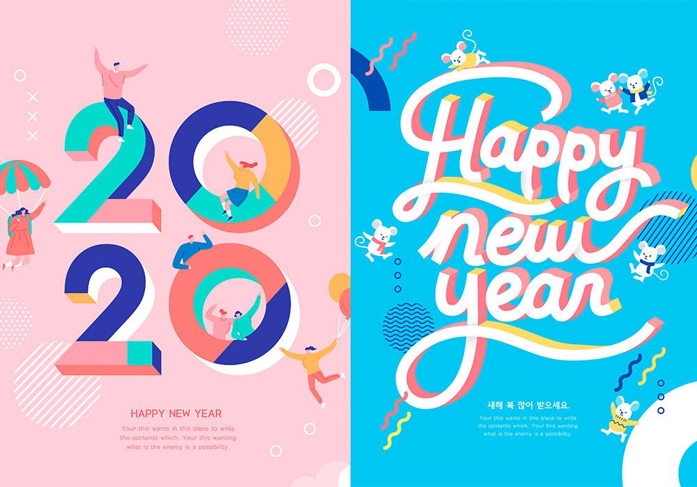 37款2020鼠年矢量海报设计素材合集