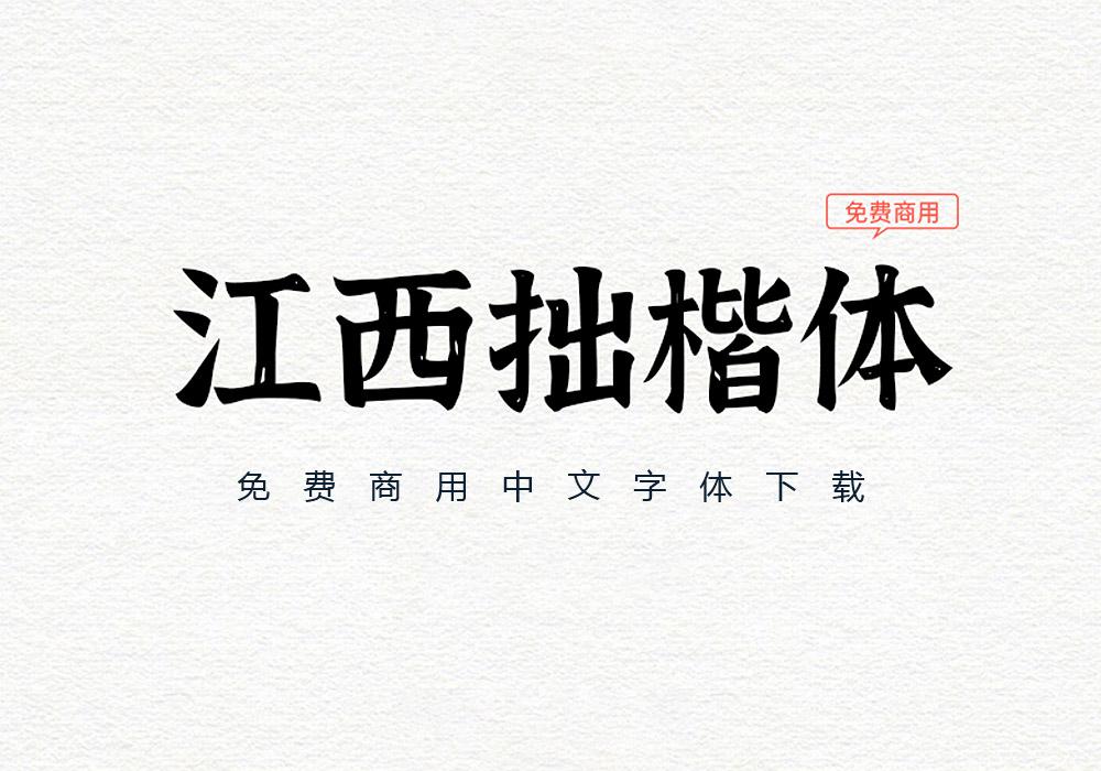 江西拙楷体2.0 极具地方特色字体免费商用