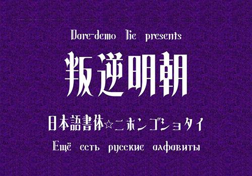 叛逆明朝日文字体下载可免费商用