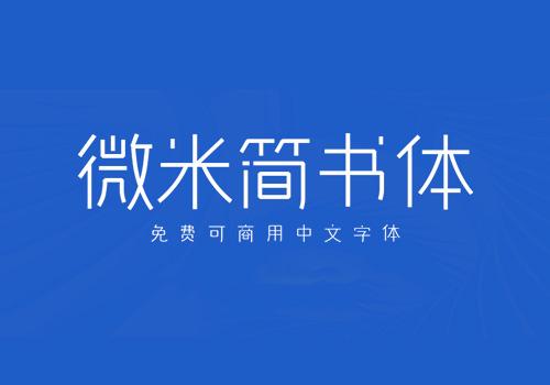 微米简书体,限时免费商用中文字体下载