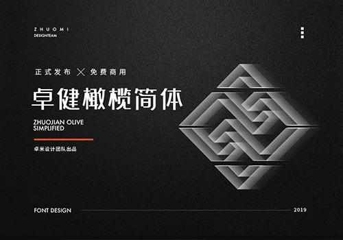 卓健橄榄简体免费商用中文字体下载