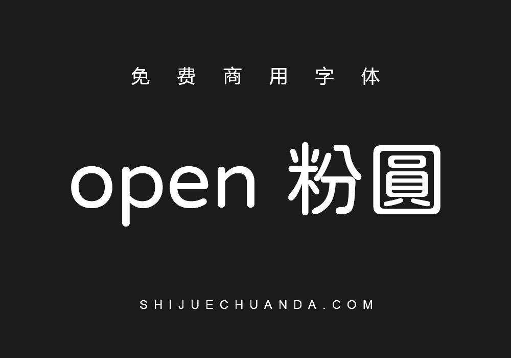jf open 粉圆:可爱圆形可商用字形免费下载
