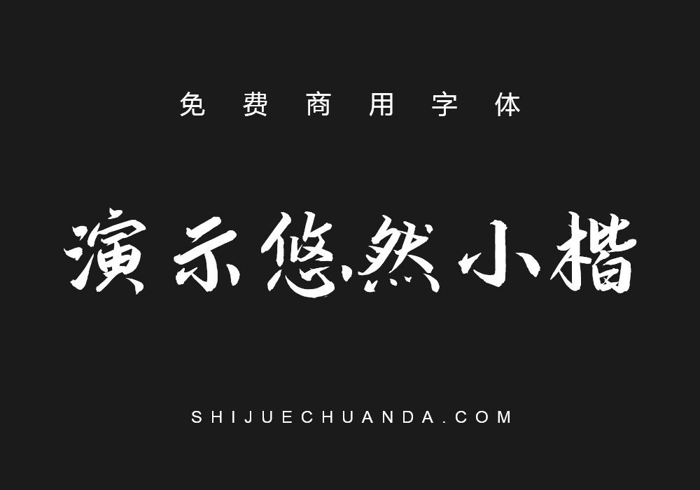 演示悠然小楷:免费可商用中文手写字体下载