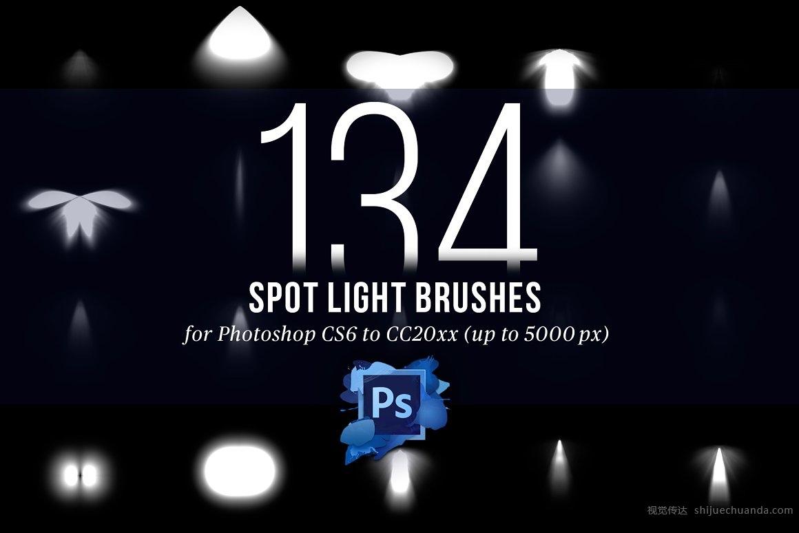 134个聚光灯PS笔刷