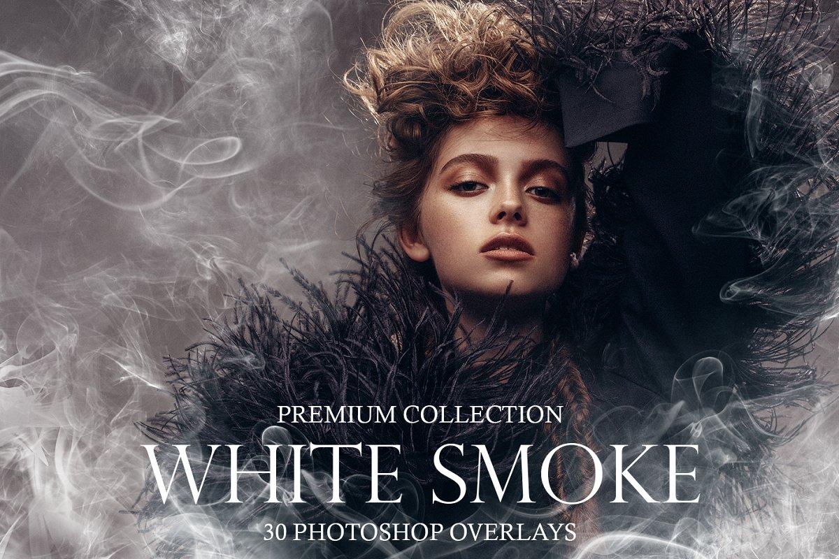 30张白色烟雾PS叠加层