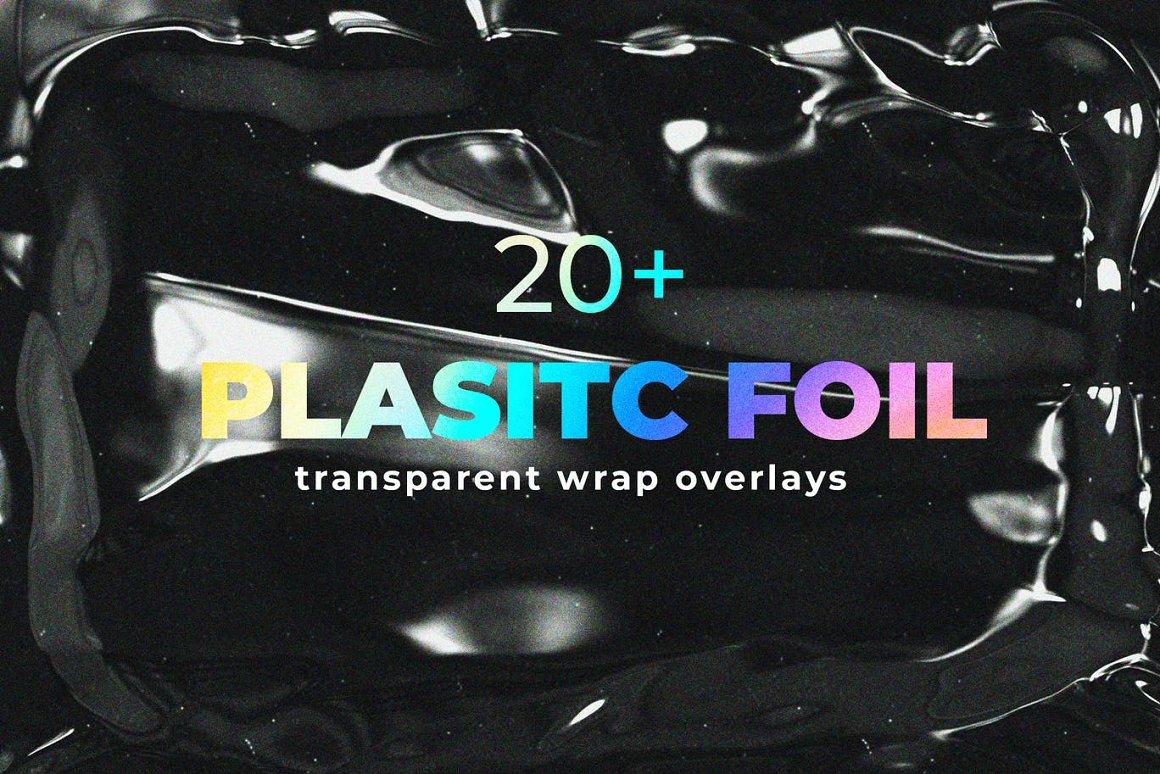 塑料薄膜包装纹理集合