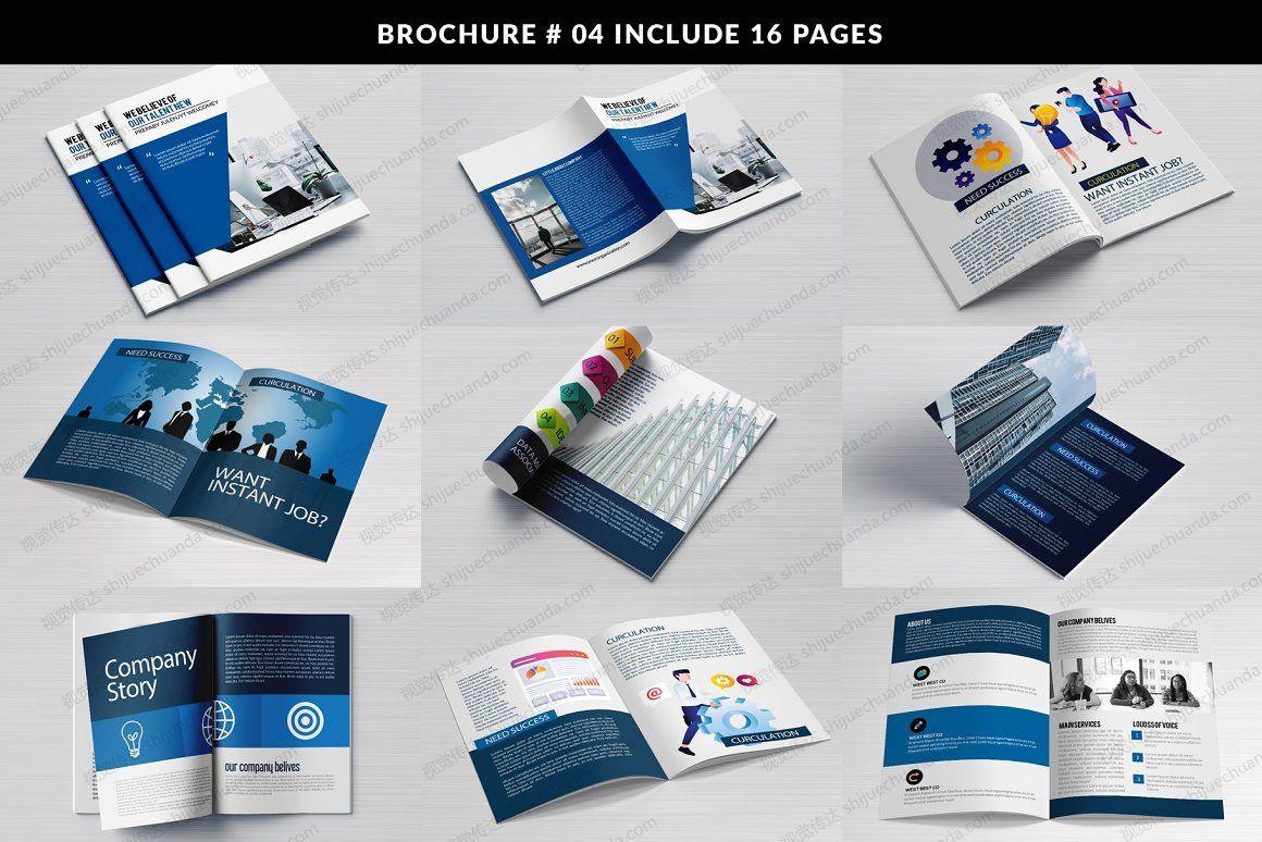 20套公司业务画册