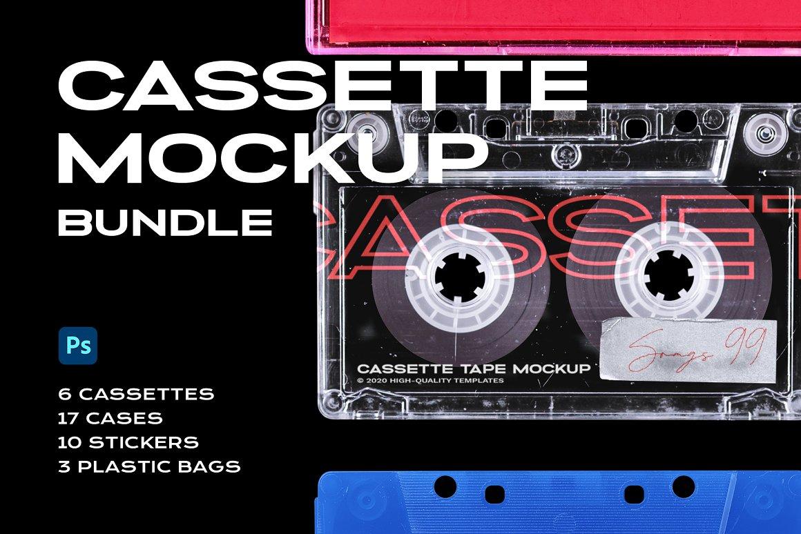 复古盒式塑料磁带样机 Cassette Tape Mockup Bundle Plastic