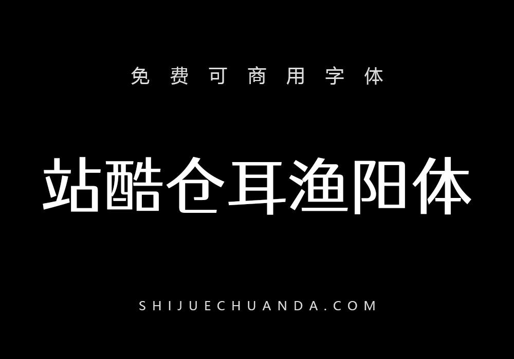 站酷仓耳渔阳体:5种不同粗细字重中文字体下载
