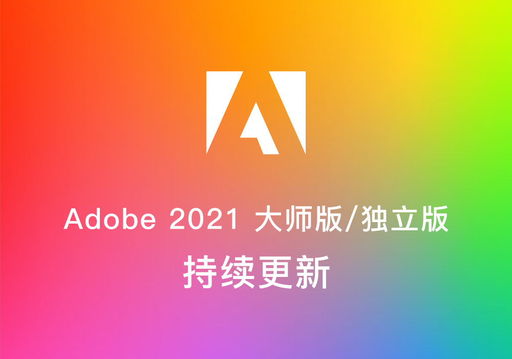 Adobe 2021 大师版/独立版下载(持续更新)