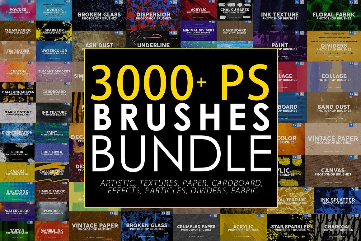 3000+终极PS笔刷套装
