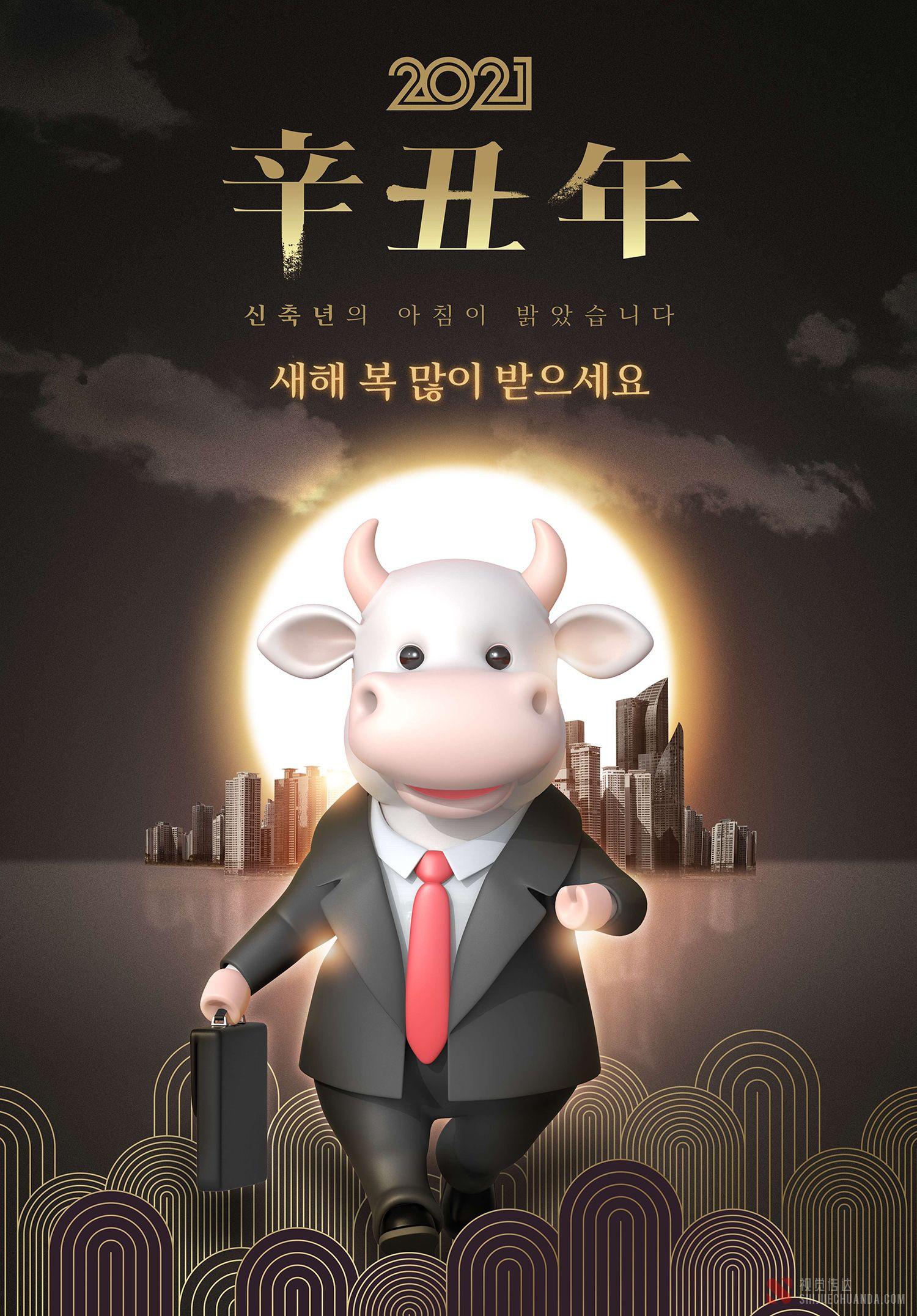 12款2021新年3D卡通辛丑牛年海报PSD模板