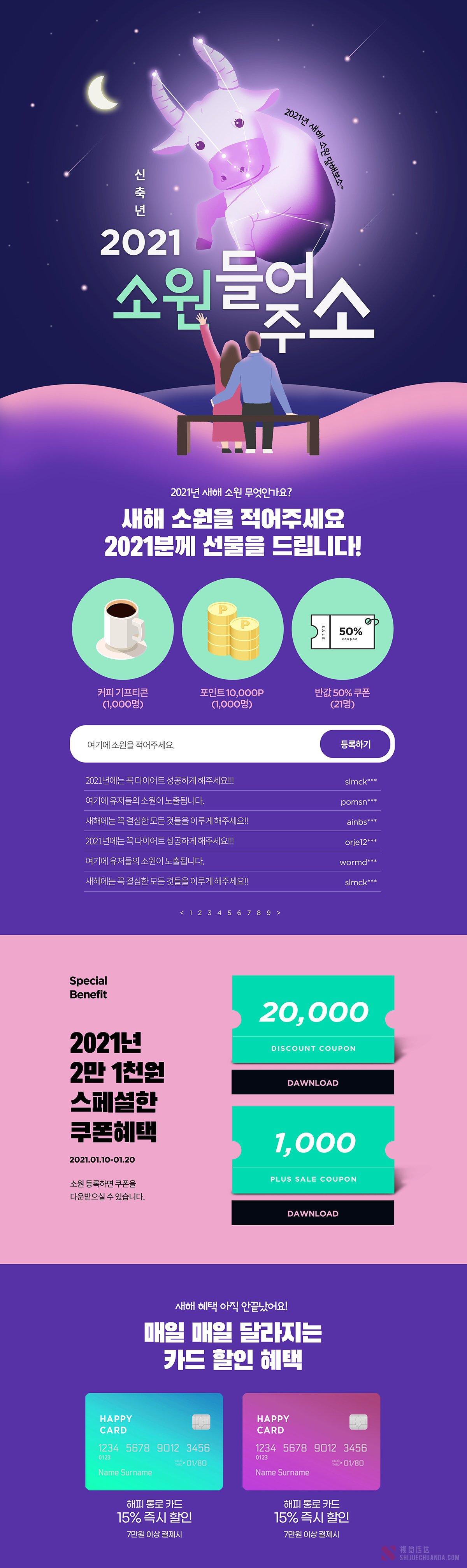 15套牛年新年春节电商详情页促销网页长图PSD模板素材
