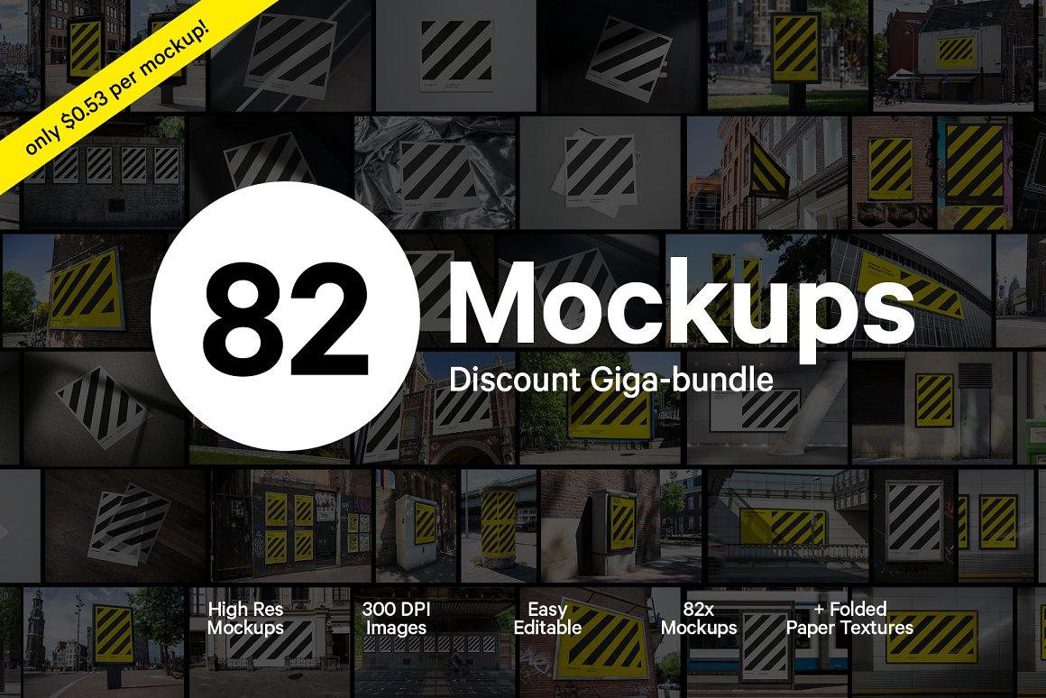 82个城市街头海报模型集 Poster Mockup Bundle