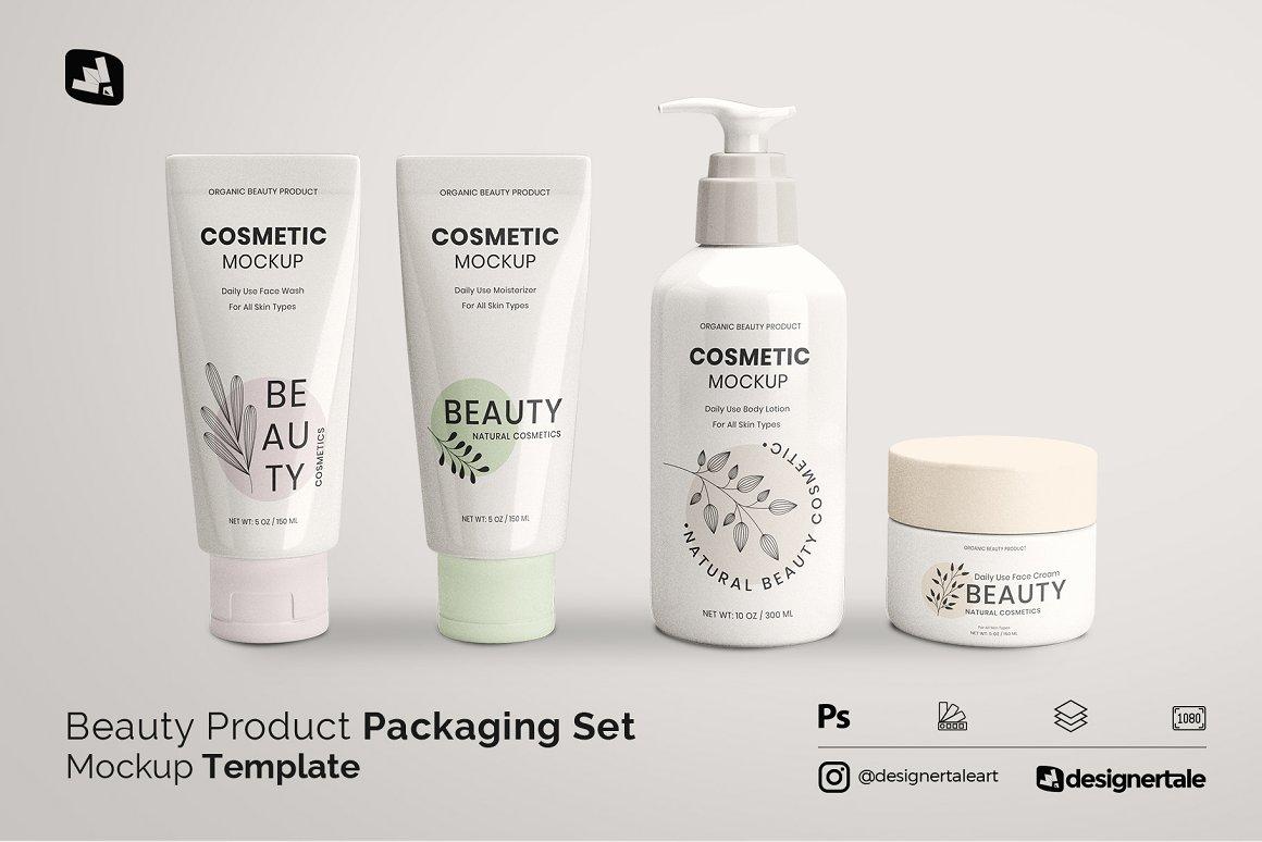 美容产品包装套装样机