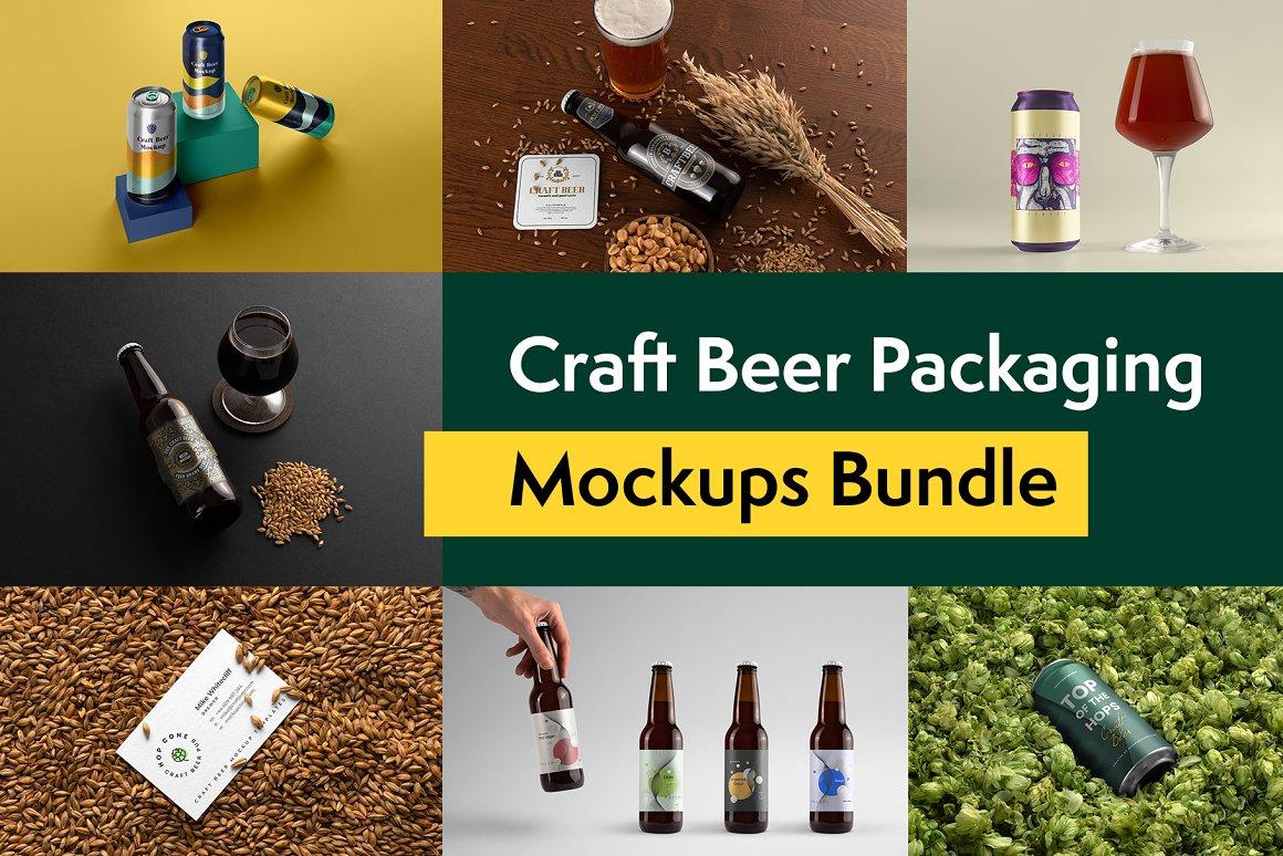 精酿啤酒包装样机模型 Craft Beer Packaging Mockups