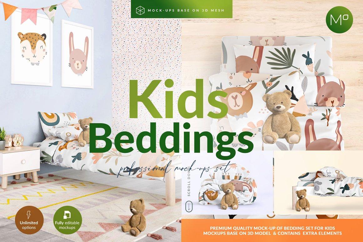 儿童床上用品样机模型