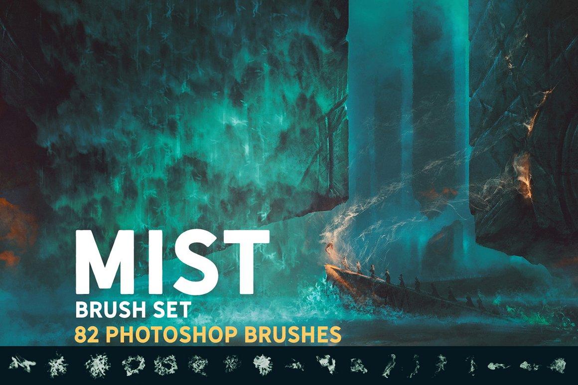 82种雾PS笔刷套装 Mist Photoshop brush set