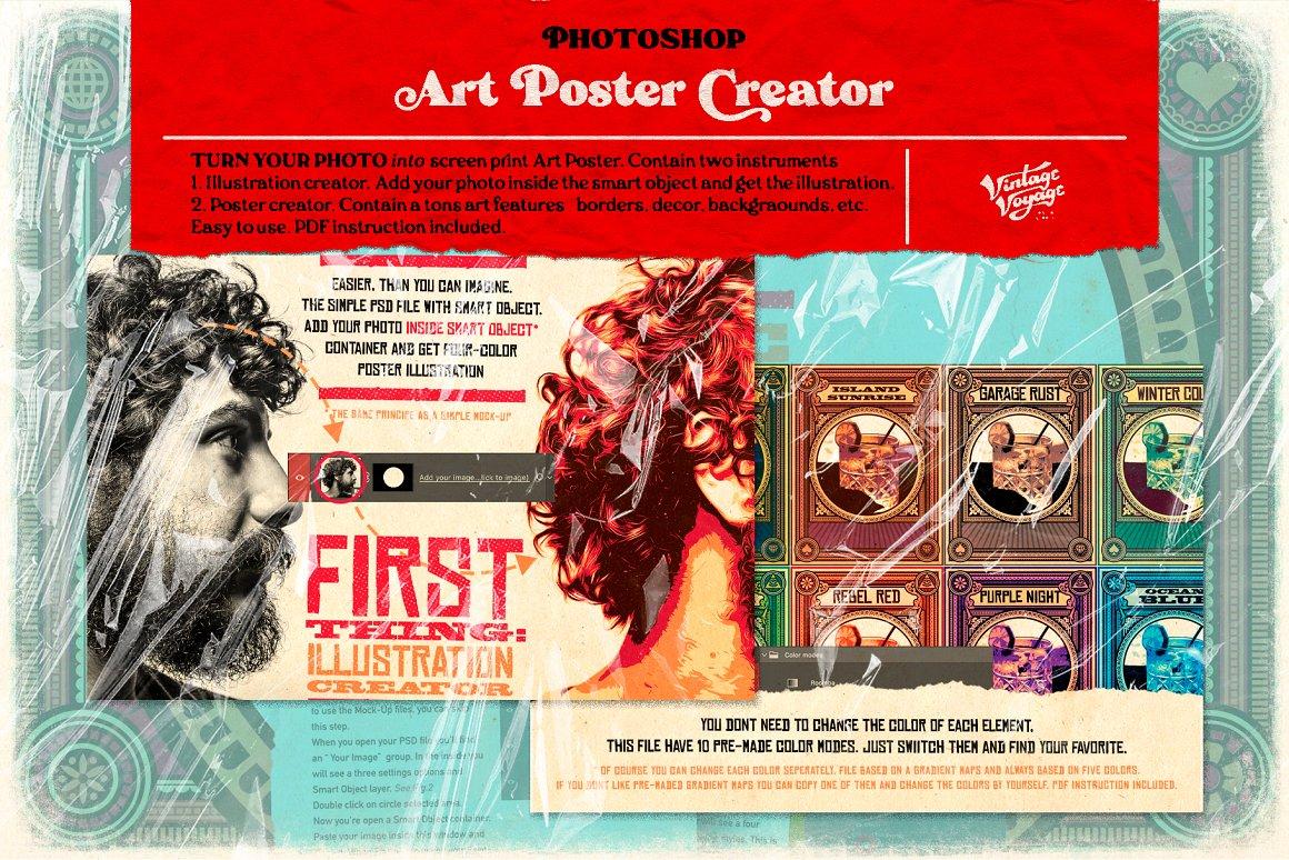 水彩画/素描/雕刻/半色调/艺术海报样机模板