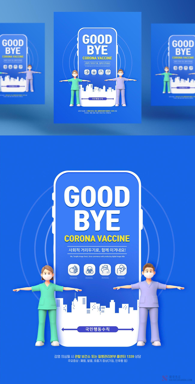 3D卡通新冠肺炎海报