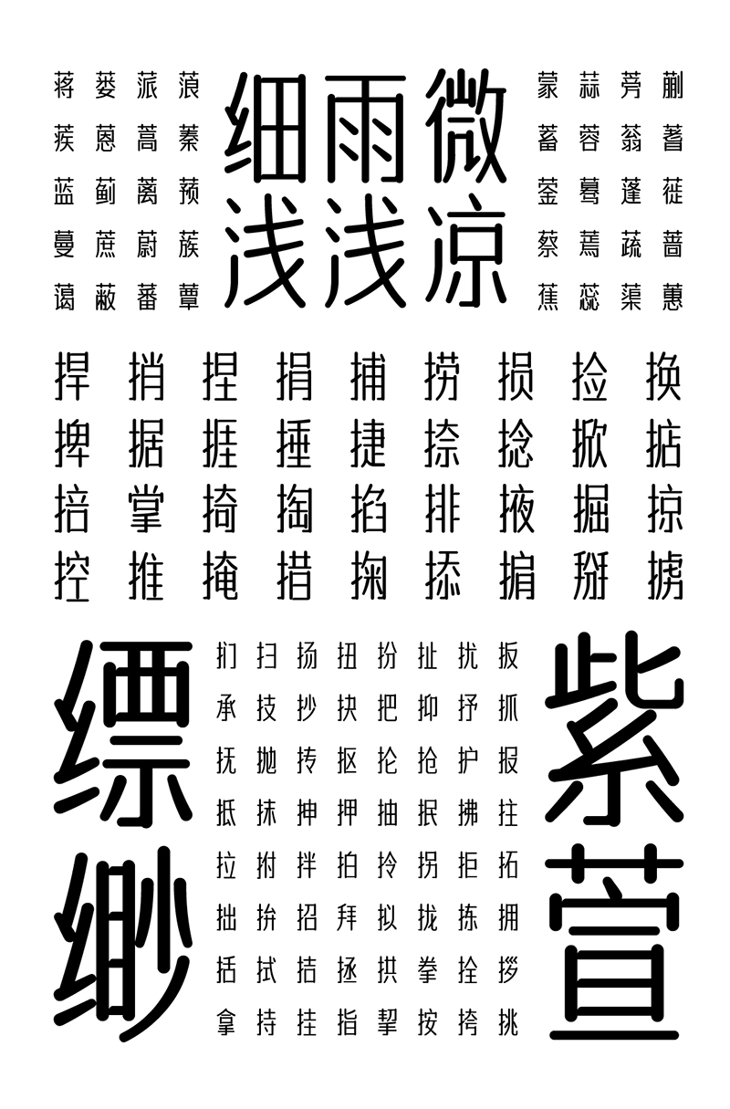 字体传奇南安体