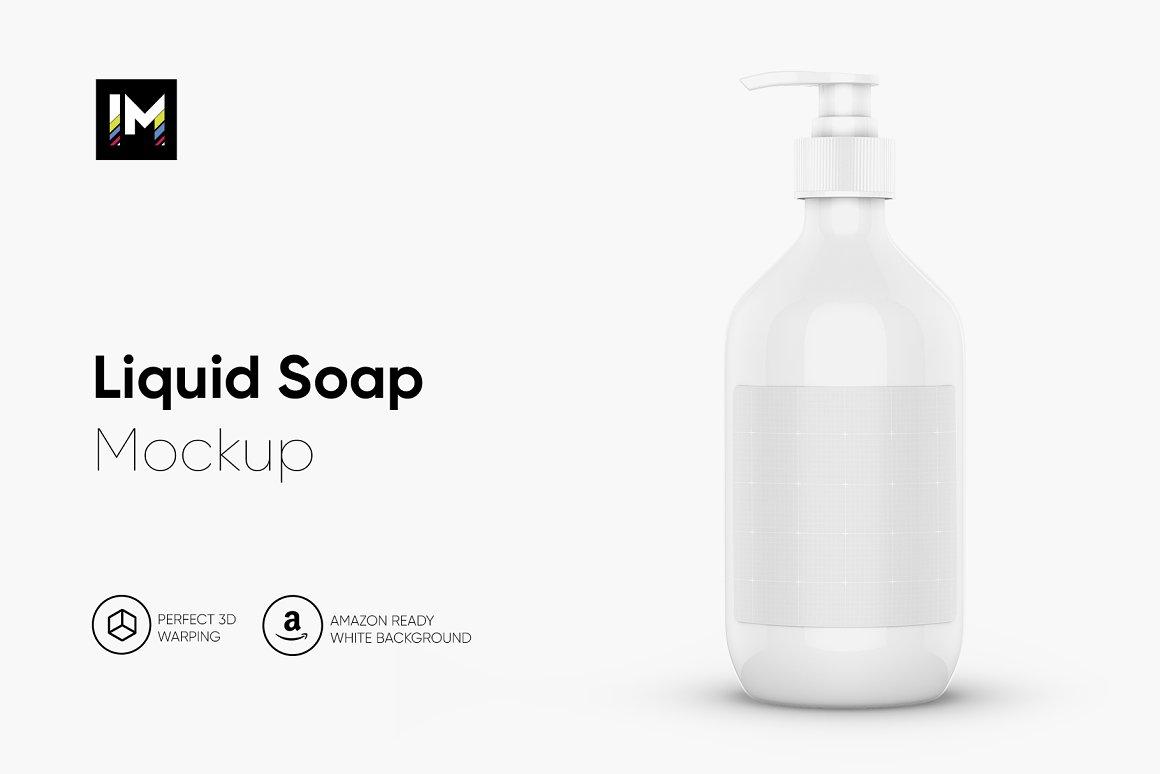 液体洗发水肥皂瓶样机