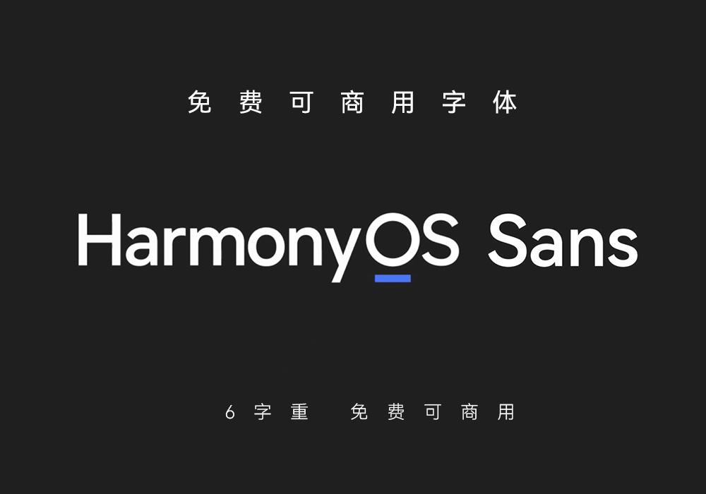 鸿蒙 HarmonyOS Sans 字体:免费可商用字体下载