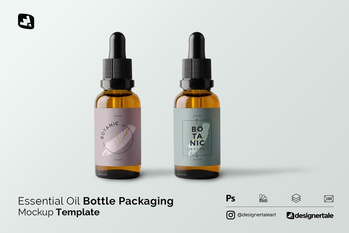 精油瓶包装模型样机