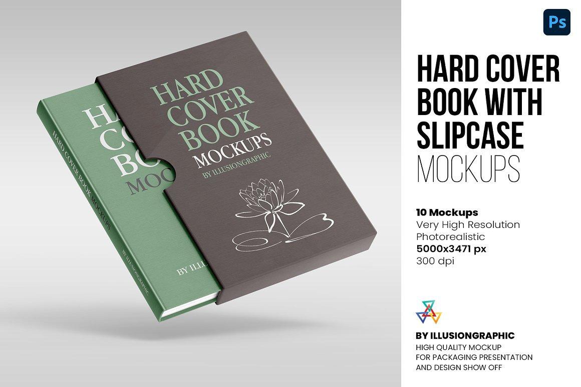 精装书与滑套包装样机