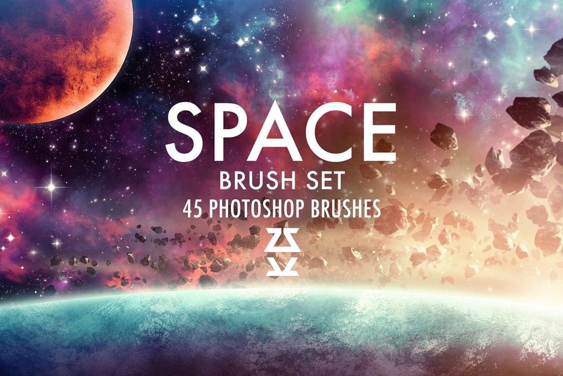 太空笔刷套装 Space Brush Set