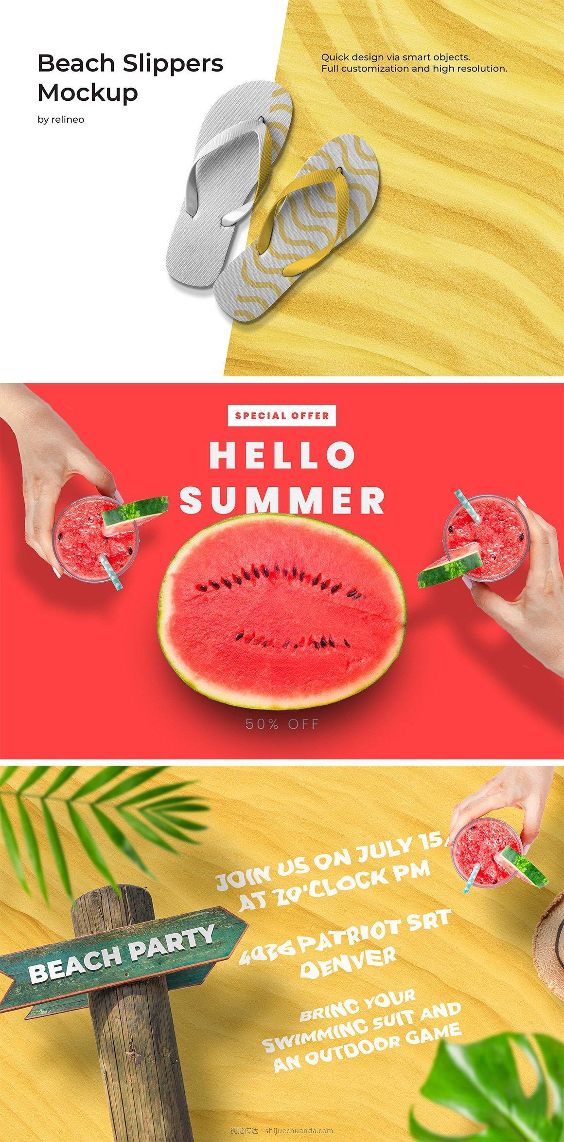 夏季场景和样机模型
