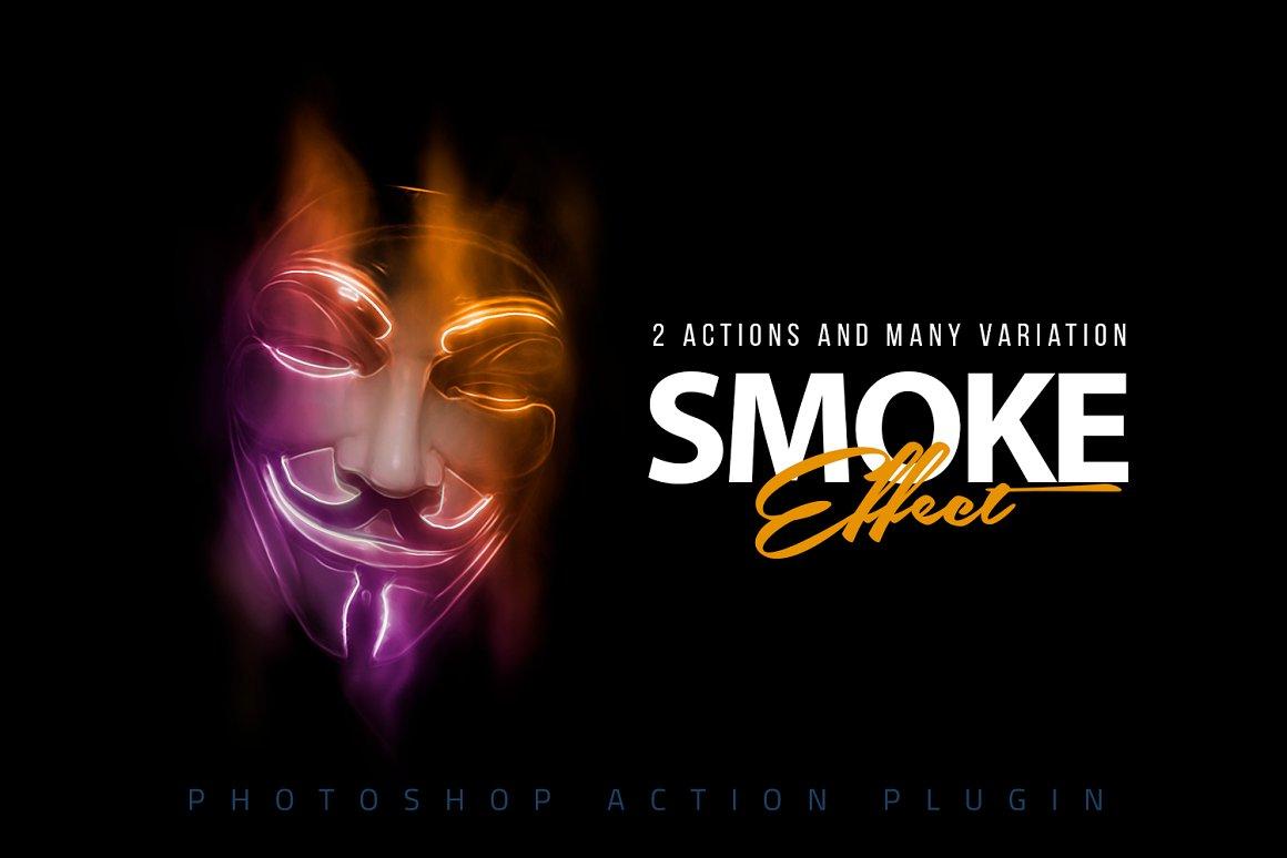 烟雾效果PS动作 Smoke Effect Photoshop Action